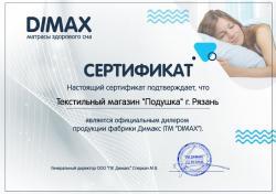 Матрас «Практик Мемо 500» | ТМ Dimax